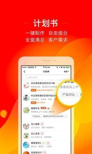 向日葵保险网app下载