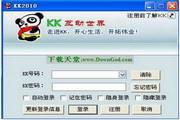 KK视频聊天平台正式版