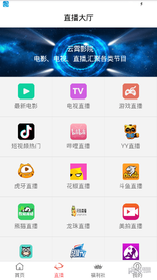 eeuss影院app下载