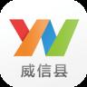 云南通·威信县 3.0.1
