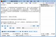 朗读女(语音朗读软件)7.9 正式版