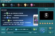 万嘉iPhone视频格式转换器1.00.218 正式版