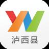 云南通·泸西县 3.0.1