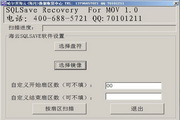 SQLSave Recovery For MOV(海云佳能MOV数据恢复软件)1.0 正式版