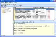 中海南联石化-另类记事本1.0正式版