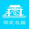 邵武在线 1.2.3