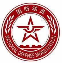 山东省国防教育知识竞赛题及答案(初中2018)最新版