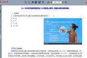 2014北京教师资格考试复习用电子书(中学心理)1.5 正式版