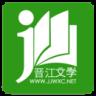 晋江小说阅读 5.0.6
