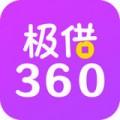 极借360