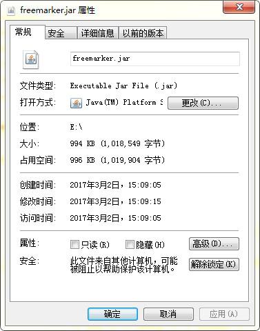 freemarker.jar2.3.20 免费版