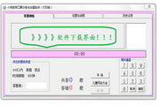 小学数学口算训练与出题助手(打印版)1.00正式版