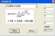 数值计算和信号处理控件(CoDsp45.ocx)4.5正式版
