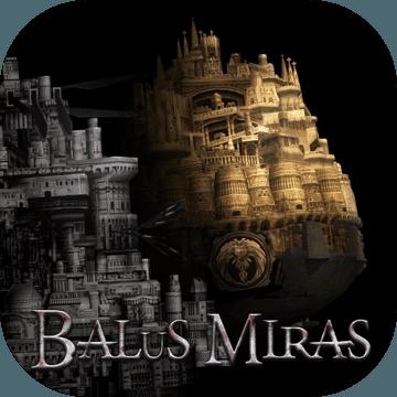天空的BalusMiras