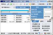 网易博客漫游专家标准版2008.4.20正式版