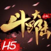 斗罗大陆h5微端版