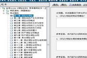 自考00258《保险法学》易考模考[历年真题库]软件5.0 正式版