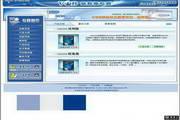 网页模板下载软件2.2正式版