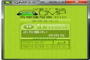 青檬音乐台播放器3.0正式版