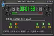 Cooolsoft MP3 Sound Recorder2.88正式版