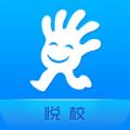 悦校app