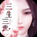 三生三世十里桃花3D官网