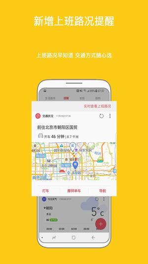 三星生活助手app下载
