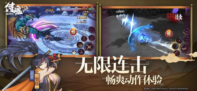 侍魂胧月传说QQ版