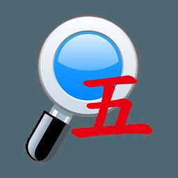 红软五笔反查码2004 正式版