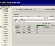 中政汽车美容管理系统20087.0 正式版