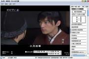 第一放映室 2012 正式版10.0 正式版