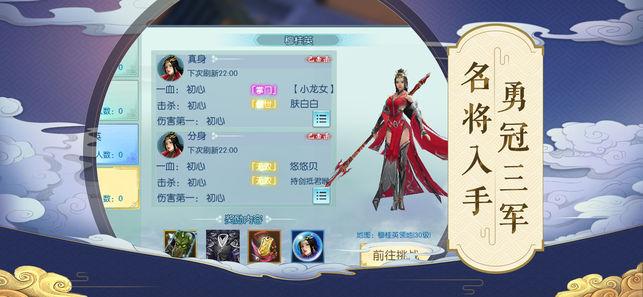 奇幻剑侠传ios版