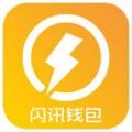 闪讯钱包app