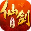 仙剑逍遥传官方版