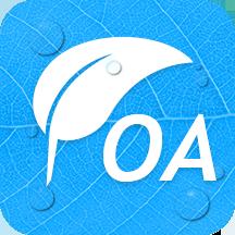 艾办OA1.2.5 正式