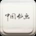 中国书画平台 2.2.55