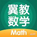 冀教数学app