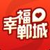 幸福郸城 5.0.9
