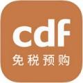 CDF免税预购
