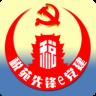 税苑先锋e党建 1.0.0