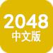 2048中文版 2.5.5