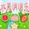 开心水果消消乐 1.4
