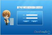 晨风电子病历系统access 单机版3.8 正式版