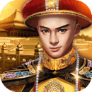 小宝当皇帝 1.0.6