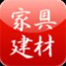 中国家具建材 1.0.3