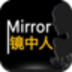 镜中人 1.0.04