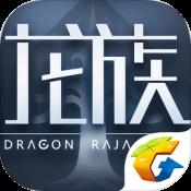 龙族幻想微博版