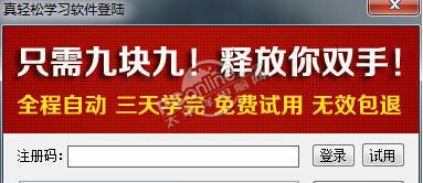 真轻松青岛干部网络学院自动学习工具6.6