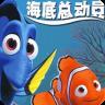 海底总动员益智拼图游戏 1.30