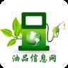 油品信息网 1
